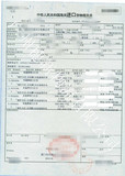 茶葉進口報關單證Tea import declaration form