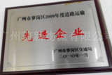 穗新物流先進企業Suixin advanced enterprise award