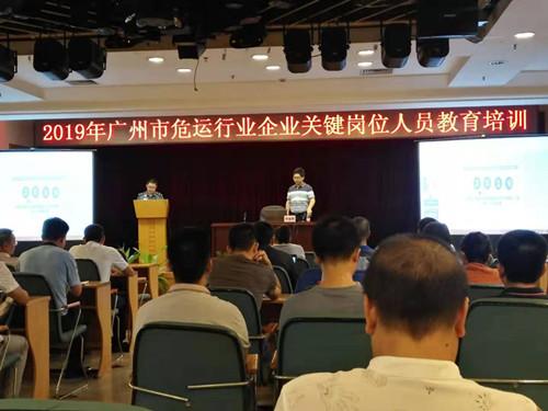 2019年廣州市危運行業企業關鍵崗位人員教育培訓