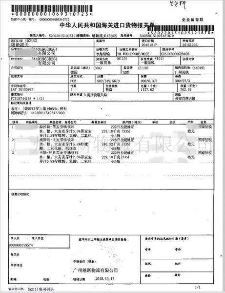 广州海关进口货物-饮料进口报关单