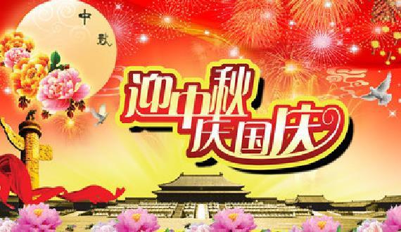 放假通知:2018年穗新物流中秋節、國慶節放假通知!