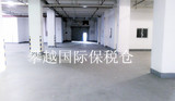 穗新物流保稅區內倉庫Warehousing service in guangzhou bonded