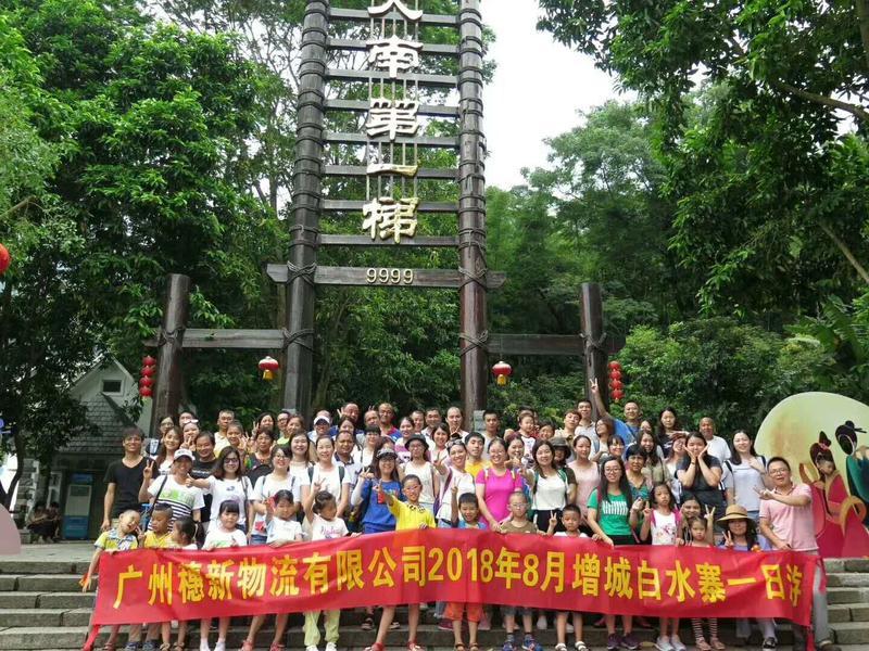 穗新物流2018年增城白水寨游活動圓滿結束!