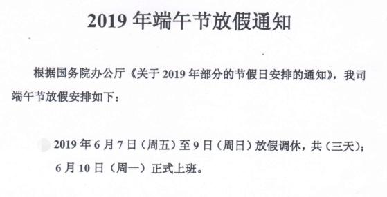 2019端午節放假通知